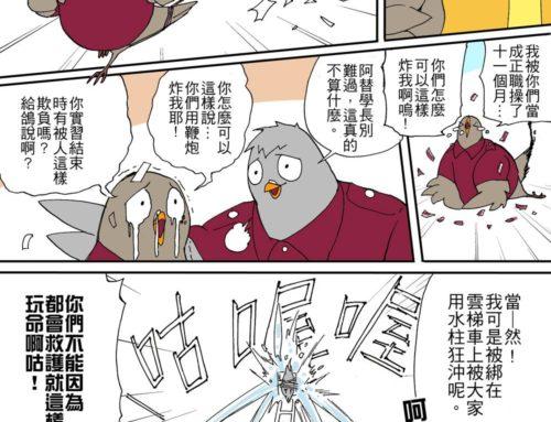 消防故事 – 消防故事15 爽鴿爽爽退