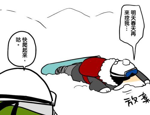 蠢羊日本滑雪初體驗