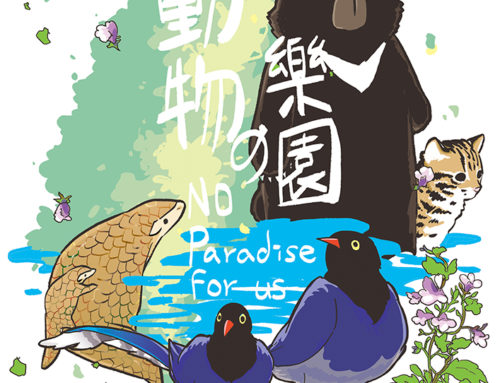 動物樂園 – No paradise for us
