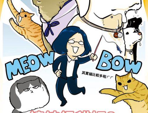 蠢羊新刊:總統級貓奴2 貓狗進步黨