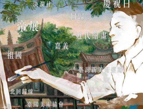 蠢羊政治時事繪 – 陳澄波的故事