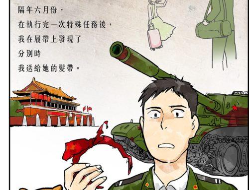 蠢羊政治時事繪 – 中國六四輕小說