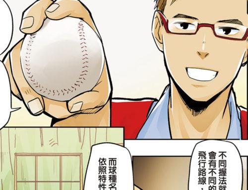棒球人生賽 第十一話