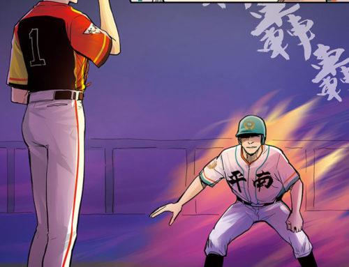 棒球人生賽 第三十六話
