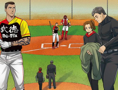 棒球人生賽 Baseball life 081